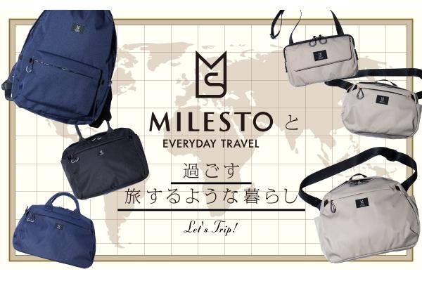MILESTOと過ごす旅するような暮らし