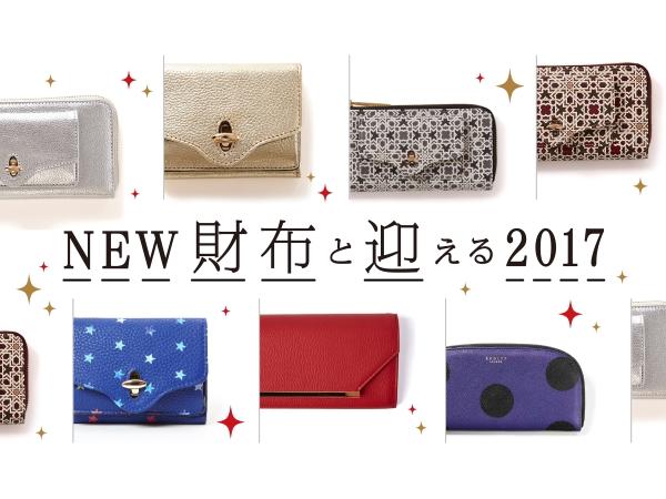 NEW財布と迎える2017