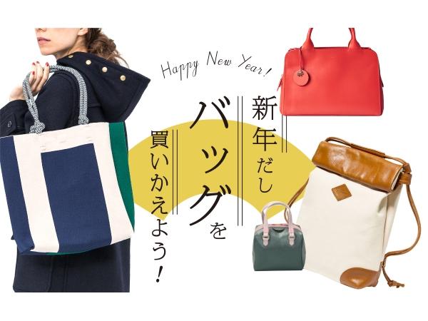 新年だしバッグを買いかえよう!