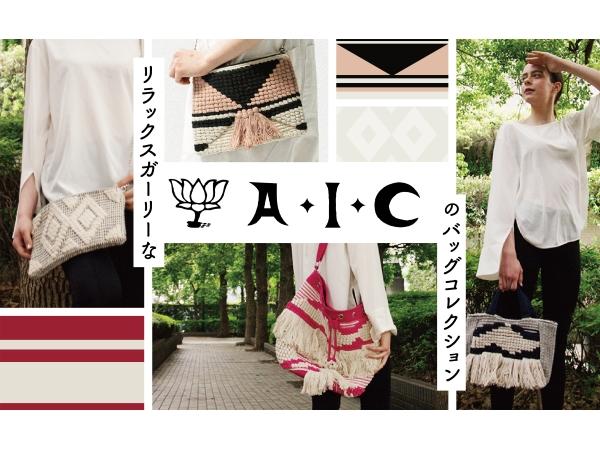 リラックスガーリーなAICのバッグコレクション