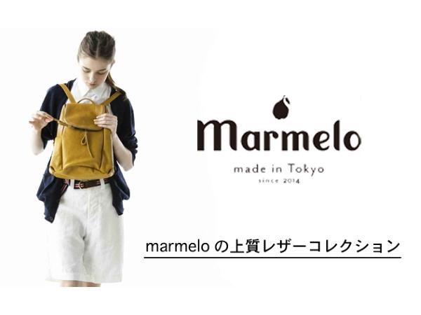 marmeloの上質レザーコレクション