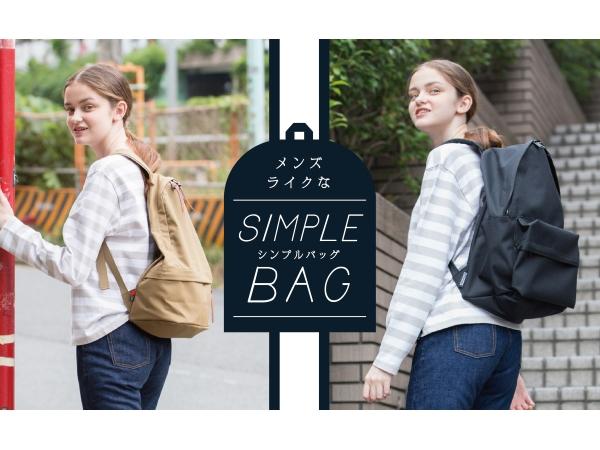 メンズライクなシンプルバッグ